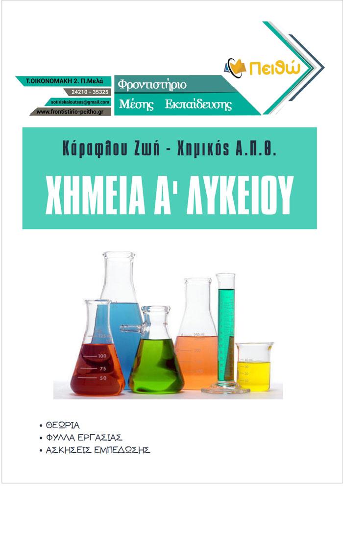 Χημεία Α Λυκείου