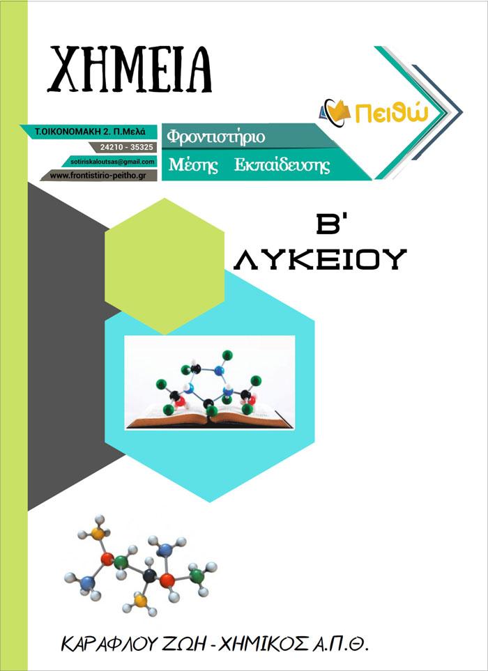 Χημεία Β Λυκείου